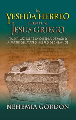 Yeshua hebreo frente Jesús griego por Nehemi Gordon