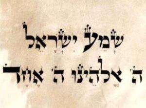 Shemá Israel en hebreo con fonética en español